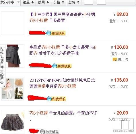 """女星曝与两会代表""""干爹""""私照 """"齐B小短裙""""爆红"""